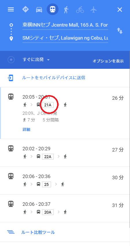 Googleマップでジプニーの番号を調べる