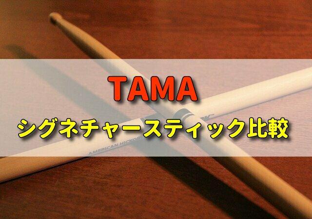 TAMA(タマ)製ドラムスティックのシグネチャーモデルを比較した