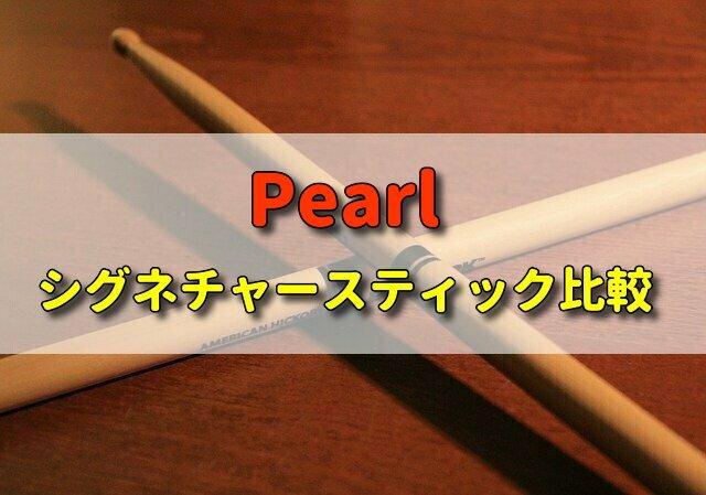 Pearl(パール)製ドラムスティックのシグネチャーモデルを比較した
