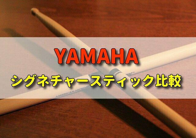 YAMAHA(ヤマハ)製ドラムスティックのシグネチャーモデルの比較