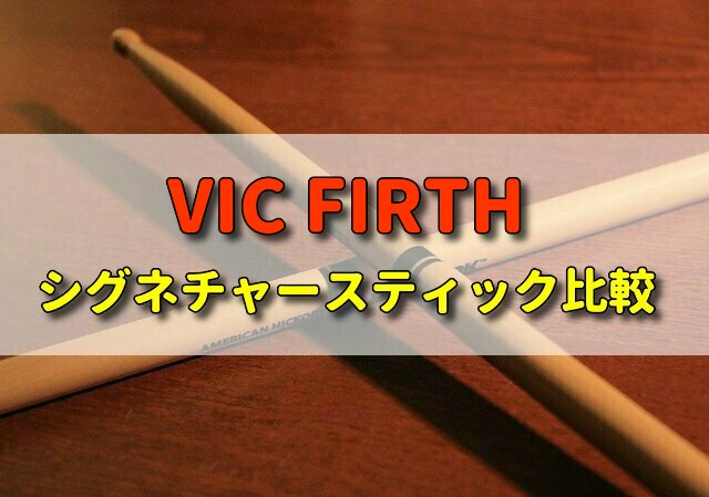 VICFIRTH製ドラムスティックのシグネチャーモデルの比較