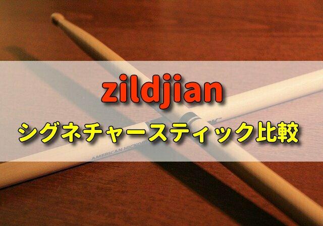 zildjian製ドラムスティックのシグネチャーモデルの比較