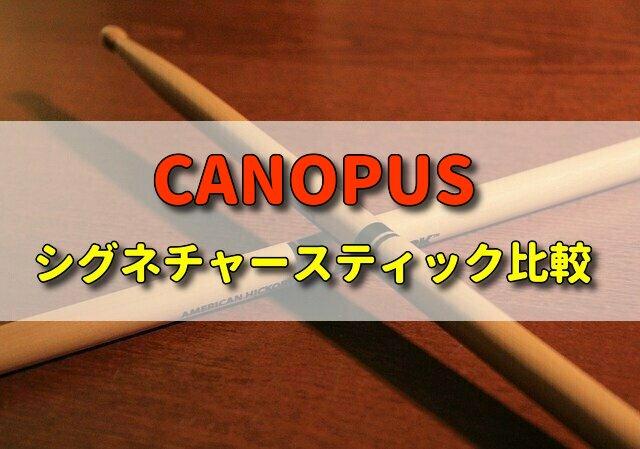 CANOPUS製ドラムスティックのシグネチャーモデルの比較