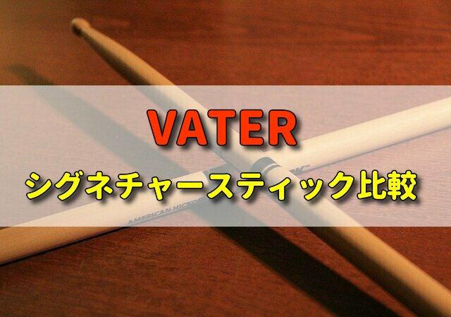 VATER(ベーター)製ドラムスティックのシグネチャーモデルの比較