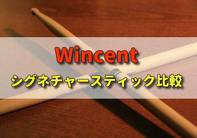 Wincent製ドラムスティックのシグネチャーモデルの比較