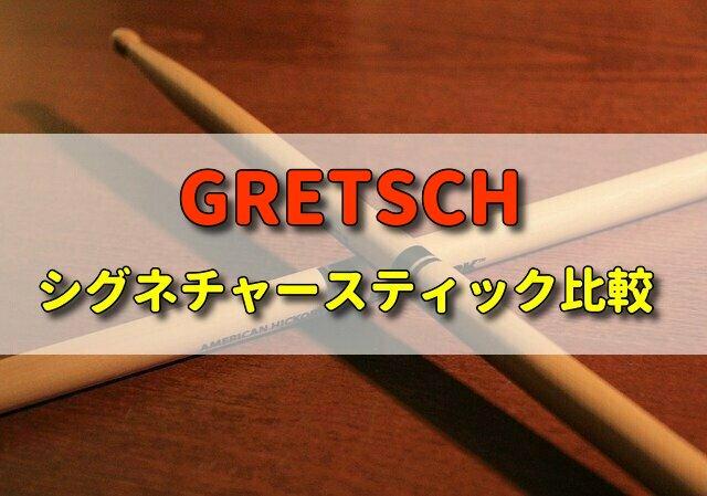 GRETSCH製ドラムスティックのシグネチャーモデルの比較