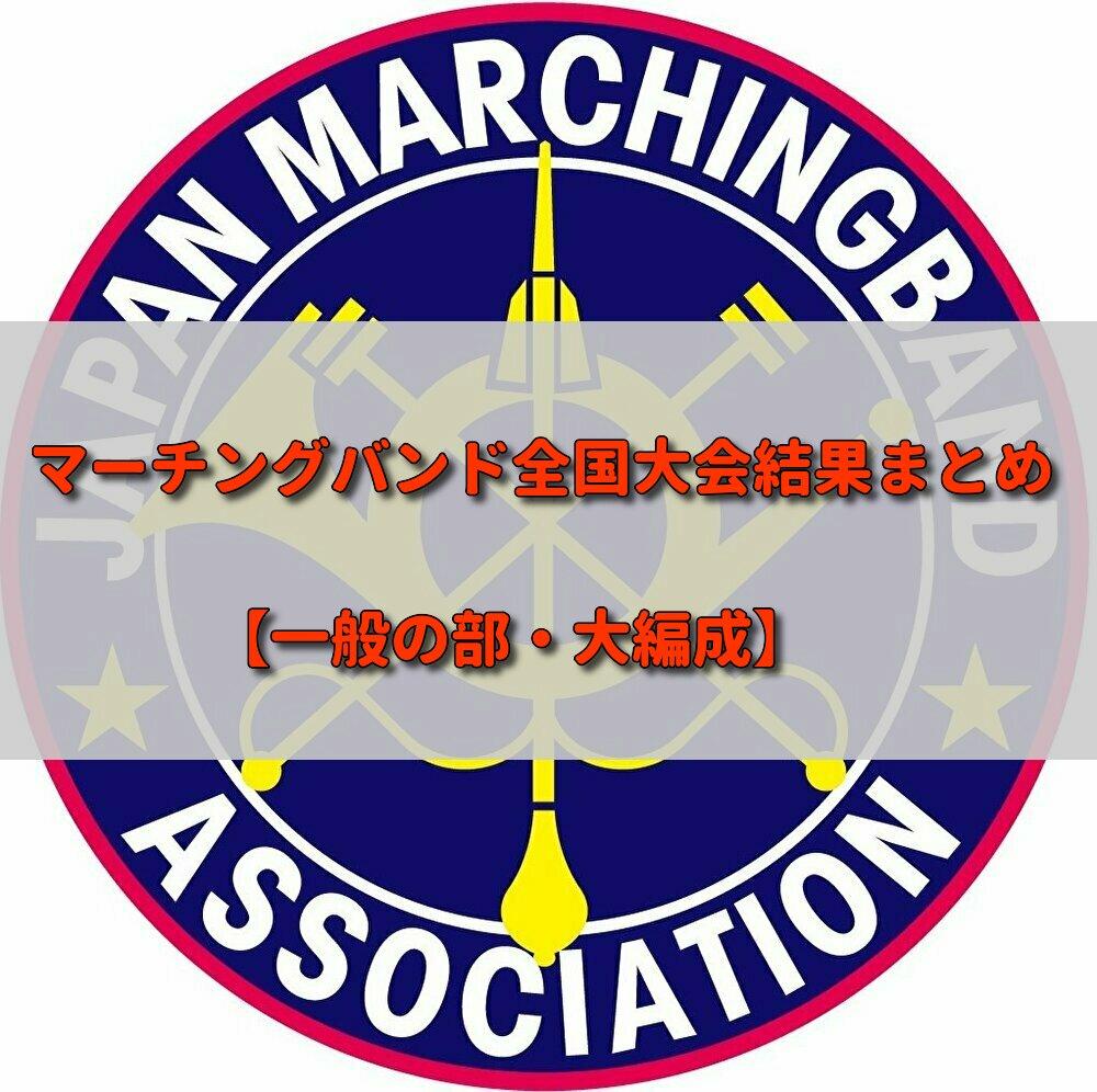 【最新版】マーチングバンド全国大会の歴代結果【一般の部・大編成】