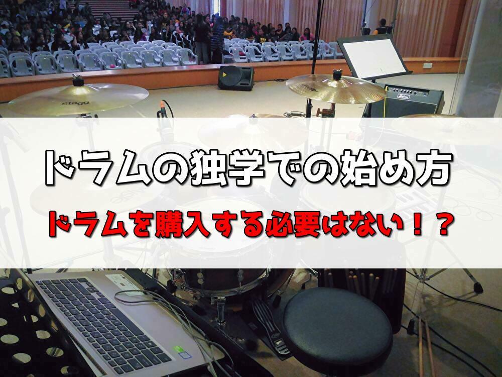 【ドラム】独学での始め方:初心者はドラムを購入する必要がない