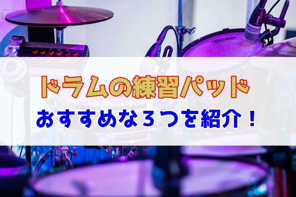 ドラムの練習パッドでおすすめな3つを紹介! EVANS・ヤマハ他