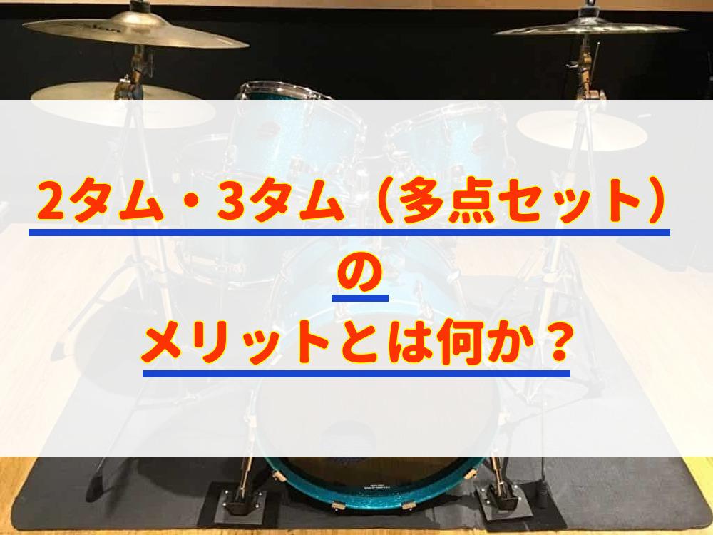 【ドラム】2タムや3タムなどの多点セットのメリットとは何か?