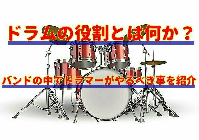 ドラムの役割とは何か?バンドの中でドラマーがやるべき事を紹介