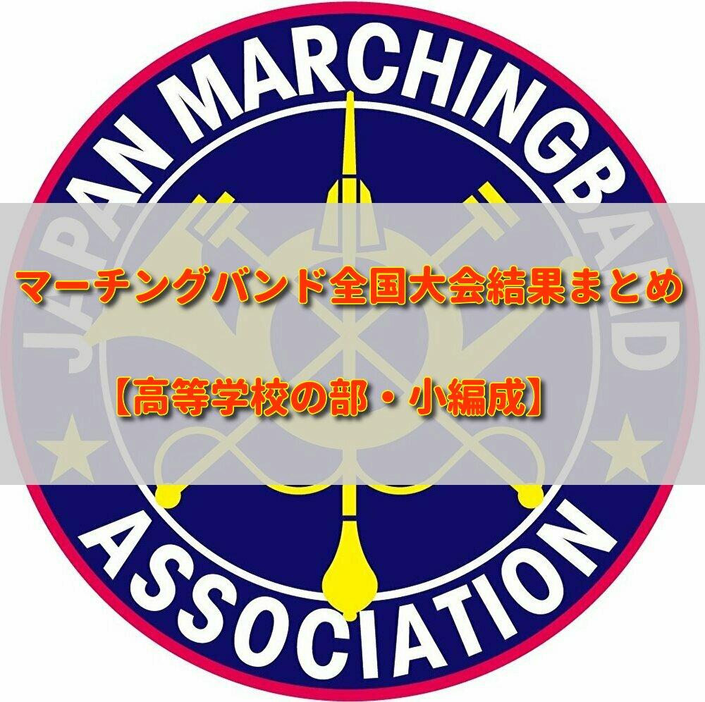【最新版】マーチングバンド全国大会の歴代結果【高校の部・小編成】