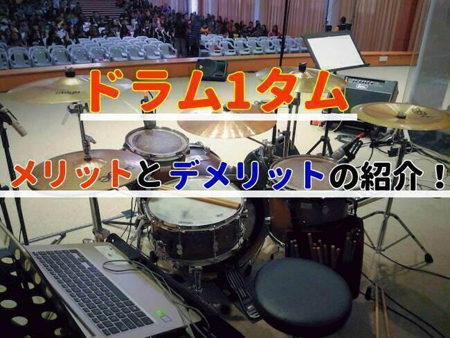 ドラムを1タムにセッティングするメリットとデメリットをご紹介!