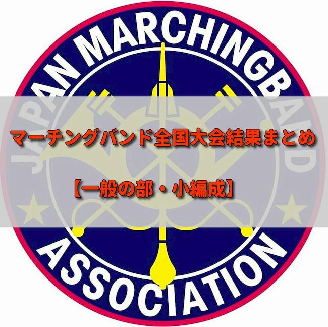 【最新版】マーチングバンド全国大会の歴代結果【一般の部・小編成】