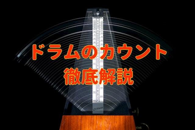 ドラムのカウントを3つに分割してみたら驚くほど簡単に説明できた