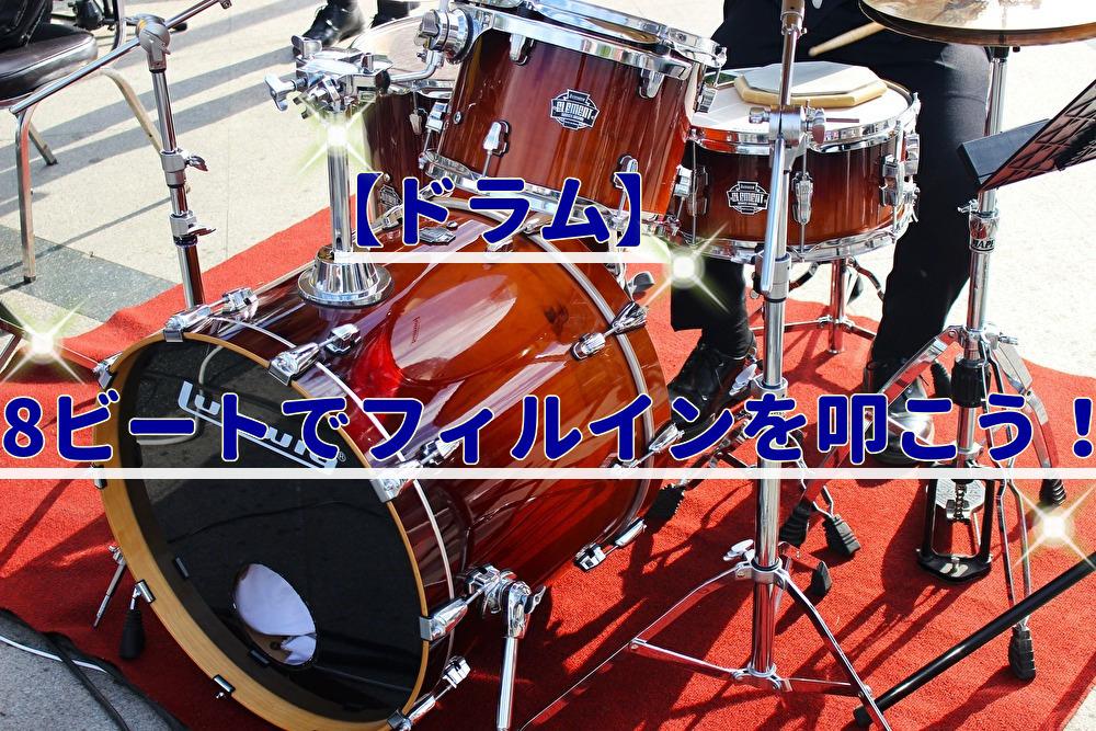 【ドラム】8ビートでフィルインを叩こう!おすすめのフィルイン例