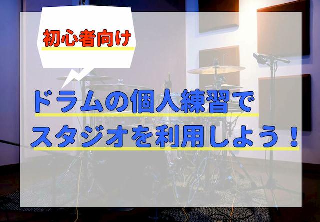 【ドラム】個人練習でスタジオを利用するための初心者向けガイド