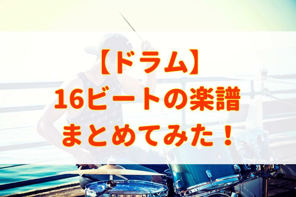 【ドラム】16ビートの楽譜を特徴毎に分類してまとめてみました!