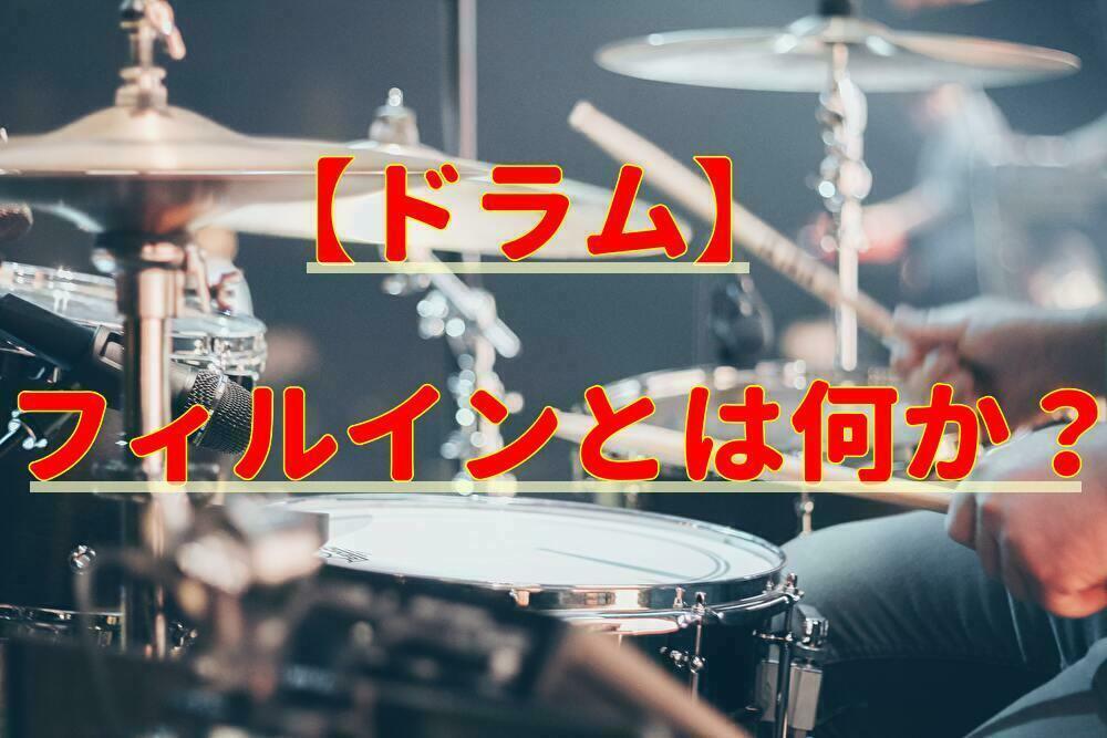 ドラムのフィルインとは何か?役立つ具体例と一緒に解説します。