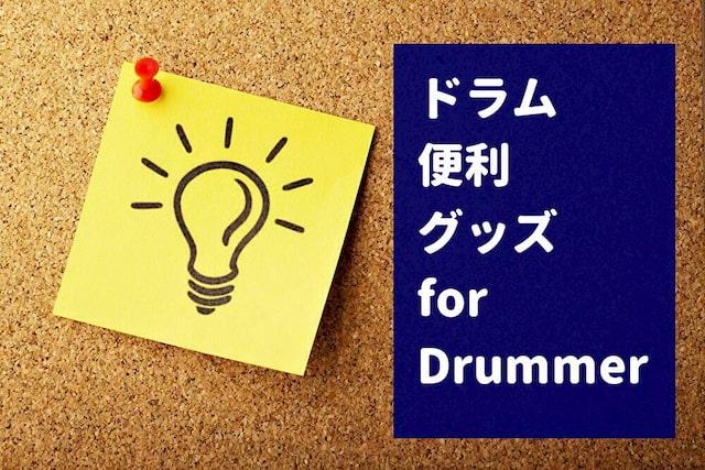 ドラムの便利グッズはこれで決まり!ドラムが捗るアイテムを紹介
