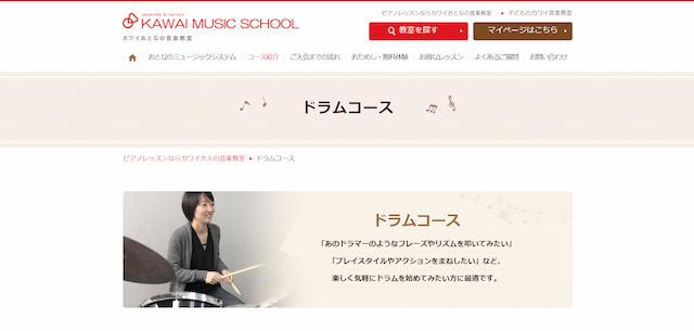 カワイおとなの音楽教室のトップページ