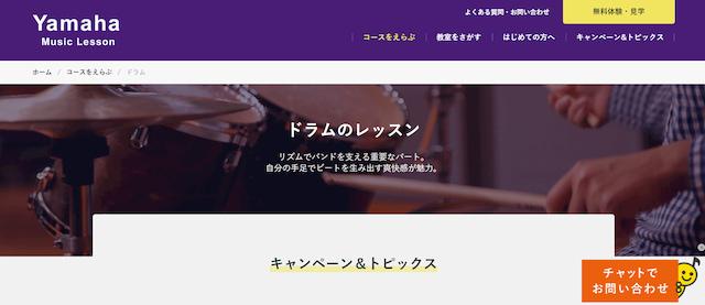 ヤマハミュージックレッスンのトップページ