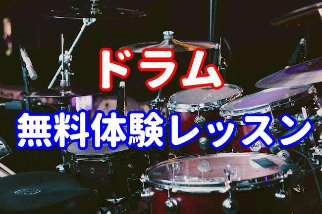 ドラムの無料体験レッスンが受けられる大手ドラム教室5つの比較!