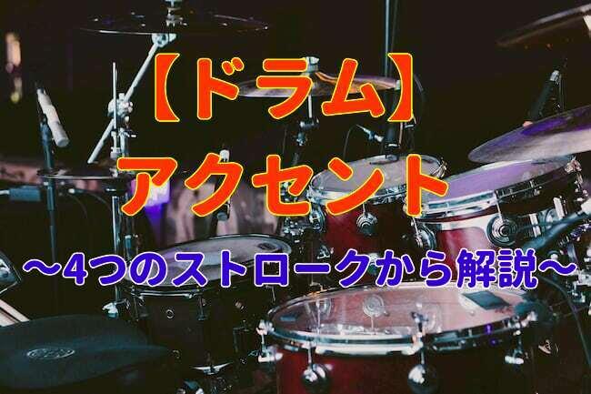 ドラムのアクセントは4つのストロークだけでOK!習得のコツを解説