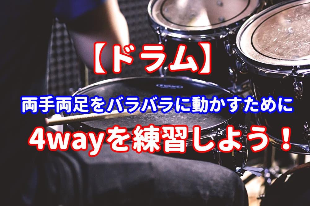 【ドラム】4wayを練習して両手両足をバラバラに動かす!コツを紹介