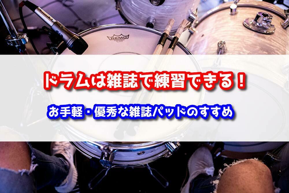 ドラムは雑誌で練習できる!お手軽なのに優秀な雑誌パッドのすすめ