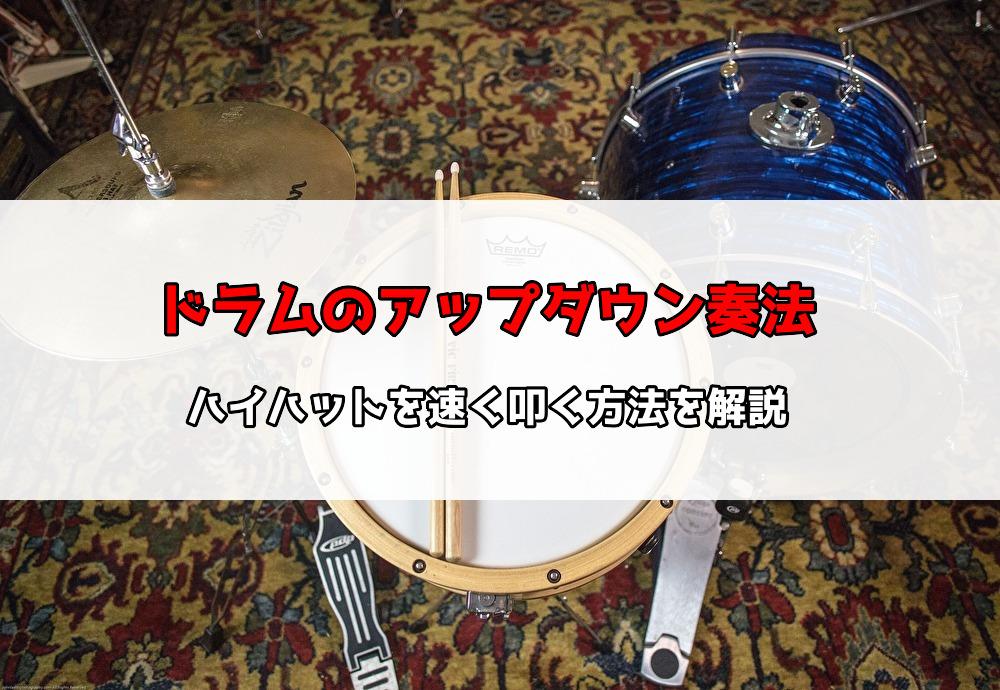 ドラムのアップダウン奏法でハイハットを速く叩く!練習方法を解説
