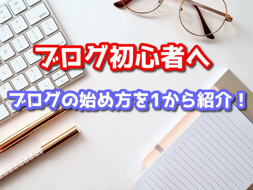 【ブログ初心者へ】ブログの始め方を1から紹介!稼ぐ方法も教えます