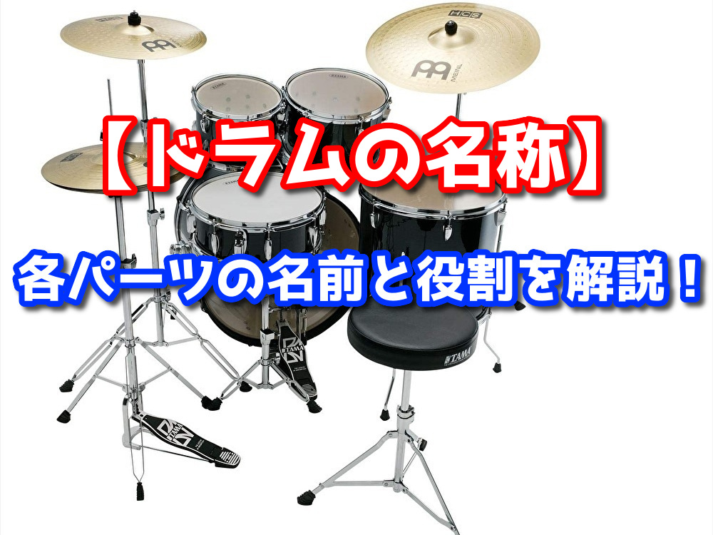 【ドラムの名称】各パーツの名前をその役割と共にドラマーが解説!