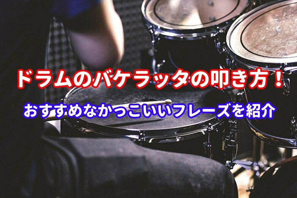 ドラムのバケラッタの叩き方!おすすめなかっこいいフレーズを紹介
