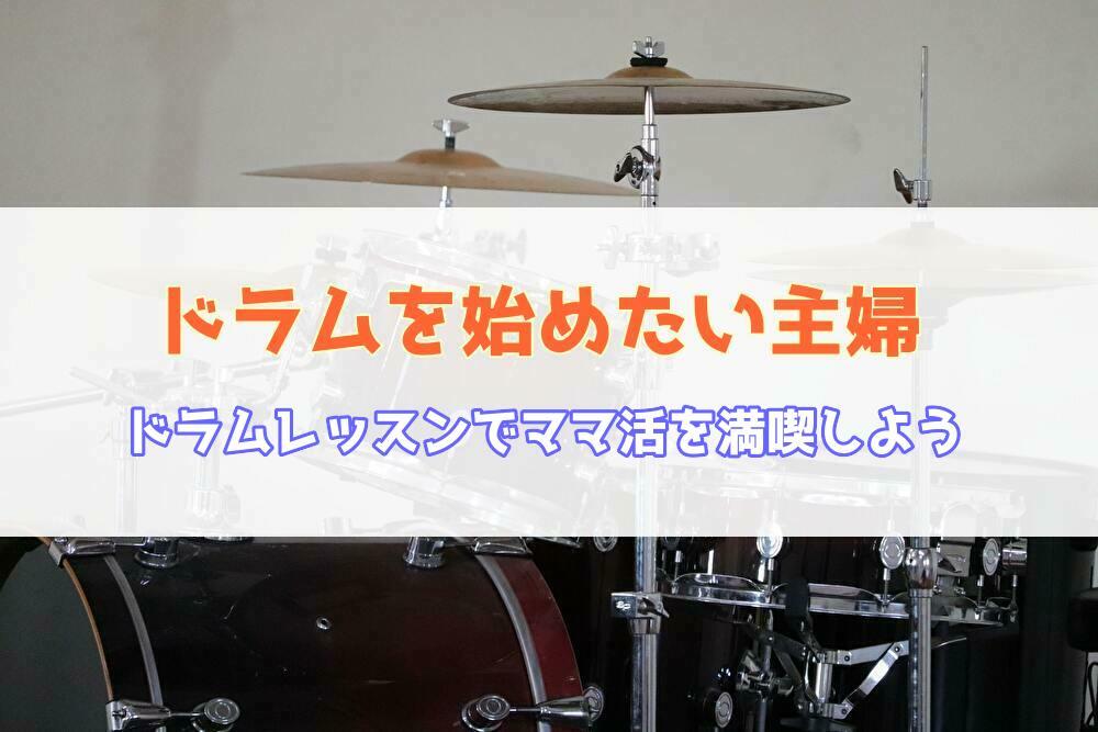 ドラムを始めたい主婦の方へ!ドラムレッスンでママ活を満喫しよう