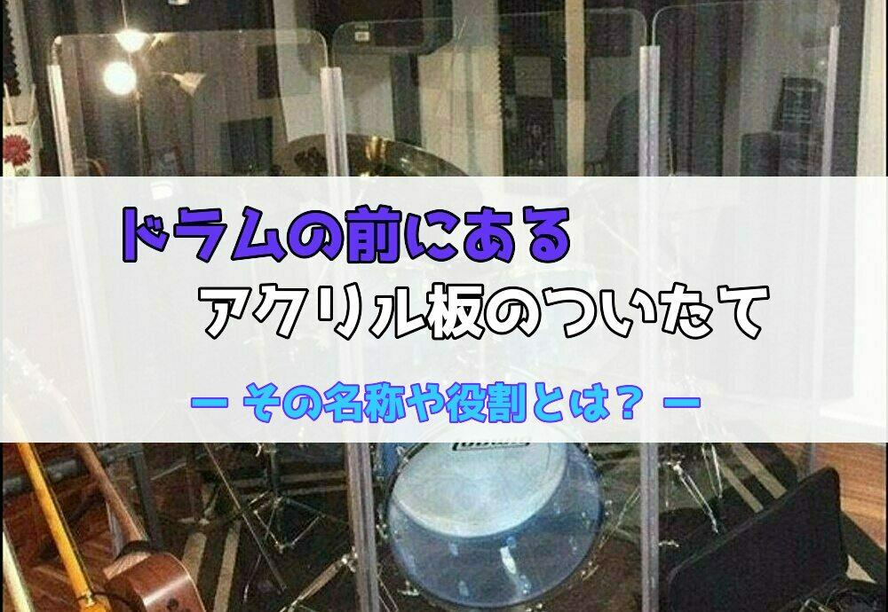 ドラムの前にあるアクリル板のついたてを解説!名称や役割とは?