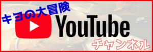 キヨの大冒険YouTubeチャンネル