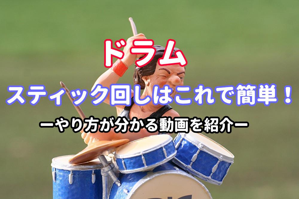 【ドラム】スティック回しはこれで簡単!やり方が分かる動画を紹介