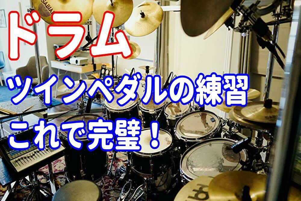 【ドラム】ツインペダルの練習風景