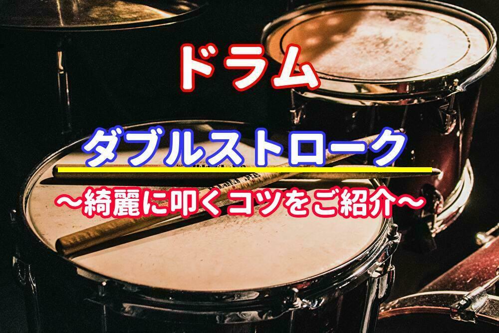 ドラムのダブルストロークを練習しよう!綺麗に叩くコツをご紹介
