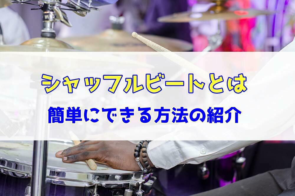 ドラムのシャッフルビートとは|難しい?簡単にできる方法の紹介