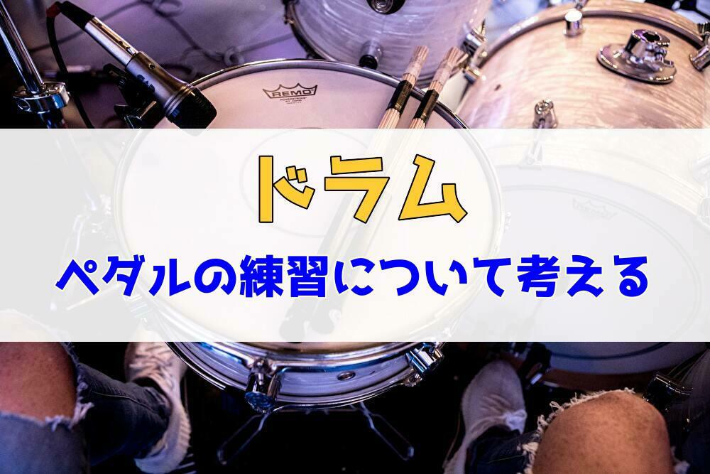 【ドラム】ペダルの練習について考える!自宅でもできる方法を紹介